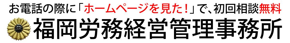 福岡県の障害年金の納付要件の大切さ!